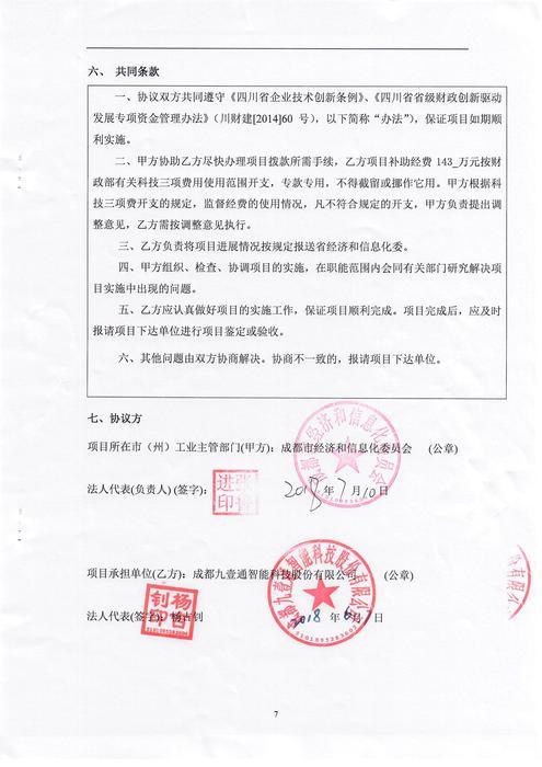 2018年四川省中國制造2025四川行動資金項目計劃協議書_頁面_7.jpg